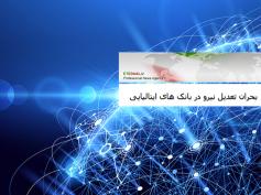 Lo studio di First Cisl sugli esuberi, ne scrive un'agenzia di stampa iraniana